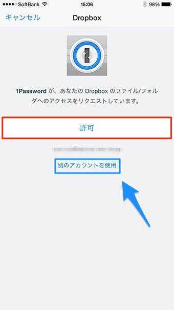 Dropbox利用許可