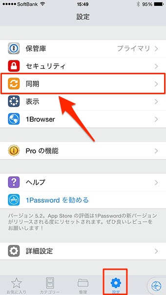 iOS WiFi同期