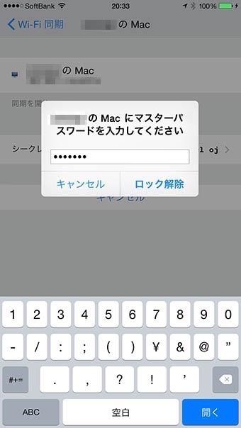 マスターパスワード入力