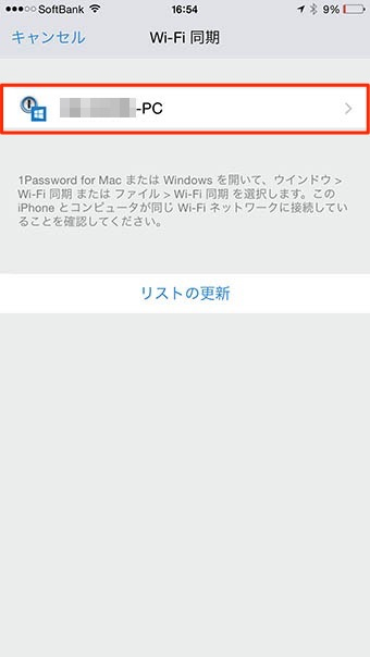 Windows PC名