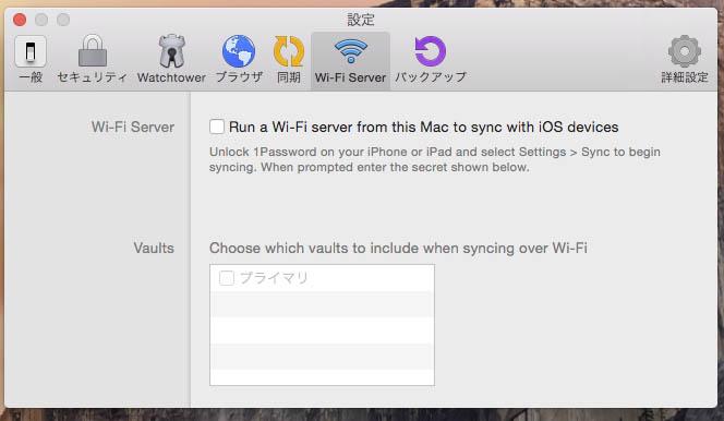 環境設定 - Wi-Fi Server