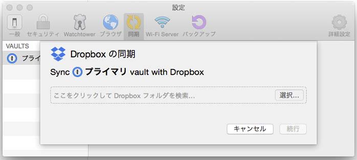 Dropboxで同期