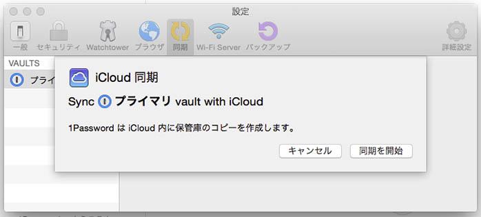 iCloudで同期開始