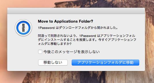 アプリの移動
