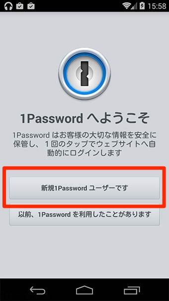新規に1Passwordを利用する